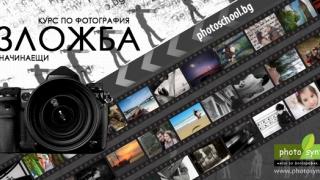 Начинаещи фотографи подредиха първата си изложба във Варна