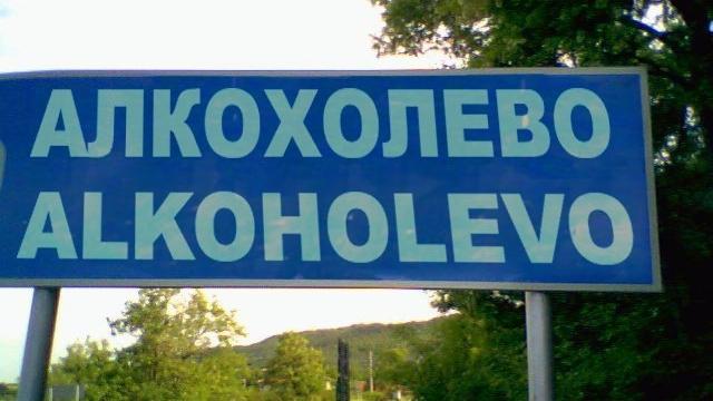 Чурка и Сърбогъзи в листа на най-смешните имена на села