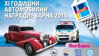 Награждават автомобилист №1 на Варна