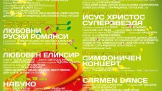 Започва Великденският музикален фестивал във Варна