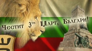 Не плачи за мен, България!
