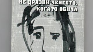 Книга за възродителния процес представят във Варна