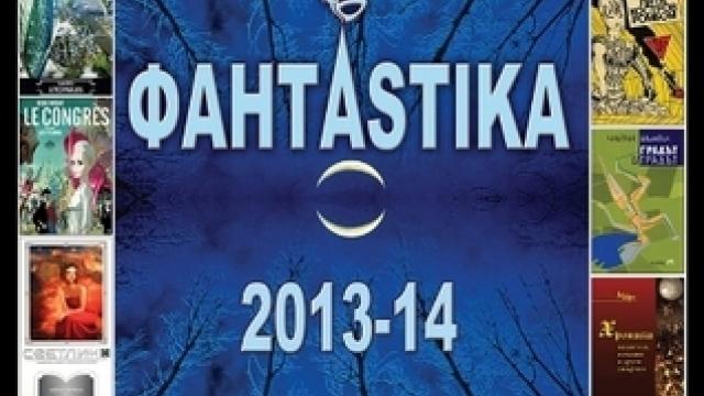 Европейски награди взеха български фантасти