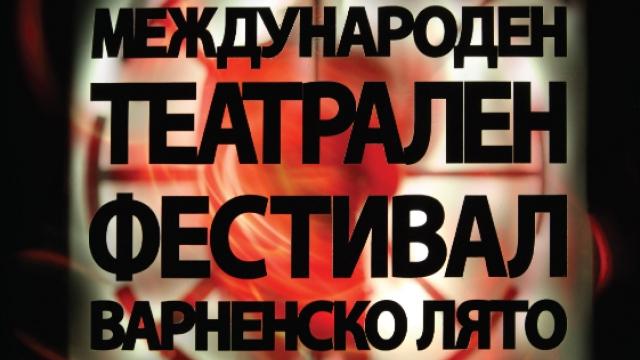 """Започна Международният театрален фестивал """"Варненско лято"""""""