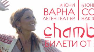 """""""Чамбао"""" във Варна на 3 юни и в София на 5 юни"""