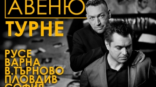Дует Авеню с концерт на 4 юни в Русе, да се готвят Търново и Варна
