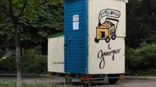 Софийски бедзомници се сдобиват с мобилни къщи