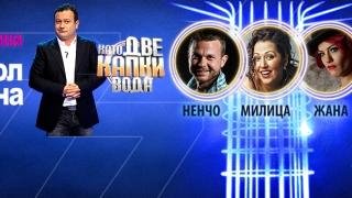 """""""Като две капки вода"""" с безплатно шоу във Варна"""