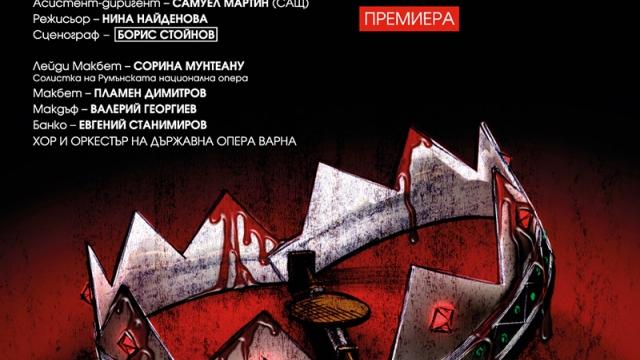 """Премиера на """"Макбет"""" на 9 юли за варненци"""