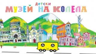 Детски музей на колела идва в Пловдив