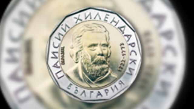До края на годината монета от 2 лева заменя банкнотата