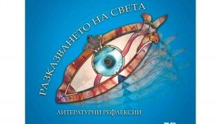 """""""Разказването на света"""" с премиера във Варна"""