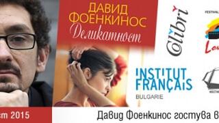 Един от най-почитаните френски писатели гостува във Варна