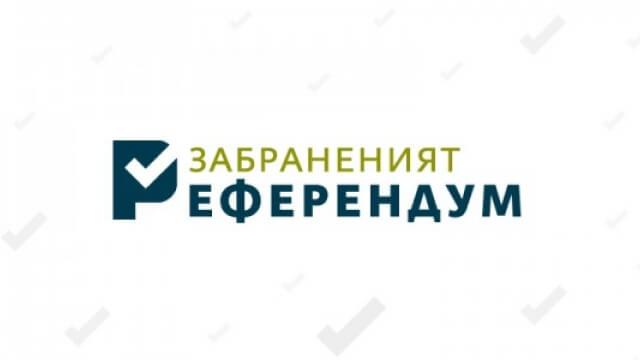 """Е-референдум - """"за"""" и """"против"""" мажоритарен и задължителен вот"""