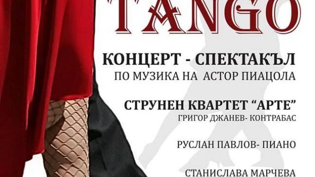 """Безплатно """"Танго"""" за ценители във Варна"""