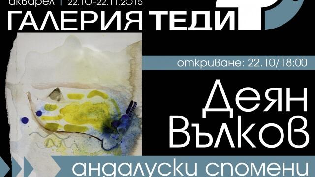 Испанско вино и пепел от пури в изложба на Деян Вълков във Варна