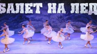 10 лв. ученически билет за Държавния балет на лед на Санкт Петербург