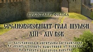 3D филм представя средновековния Шумен