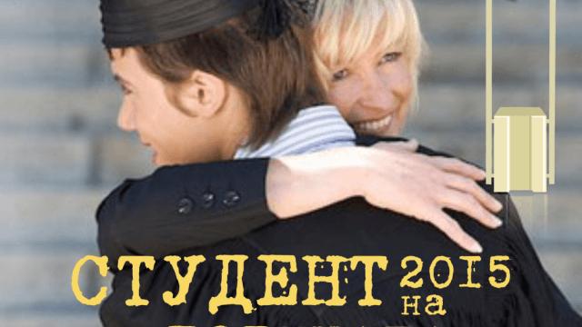 Започнаха номинациите за Студент на годината 2015