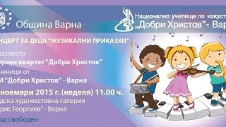 """""""Музикални приказки"""" ще радват деца и родители във Варна"""