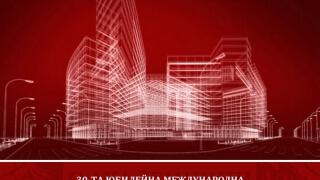 ИУ-Варна организира строителна конференция за 30-та година