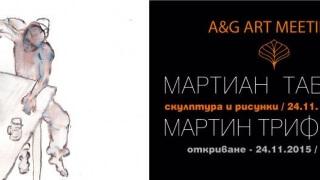Мартин и Мартиан откриват изложба в деня на културния протест