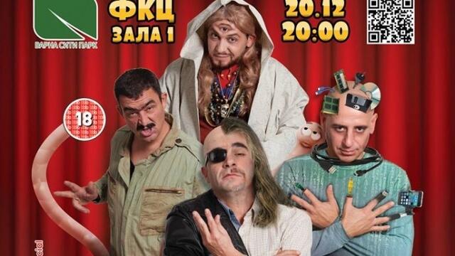 """""""Тутурутка"""" с концерт на 20-и за 20-ата си годишнина"""
