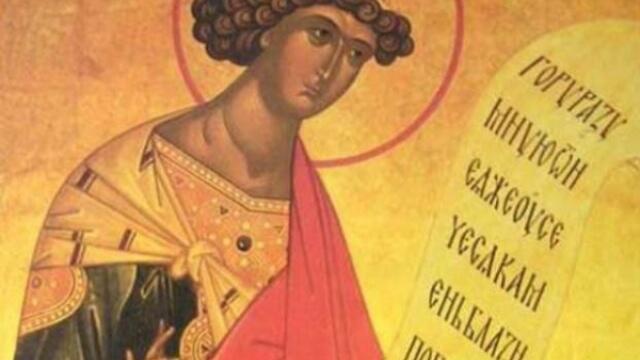 Почитаме паметта на Пророк Данаил
